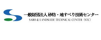 (一財)砂防・地すべり技術センター
